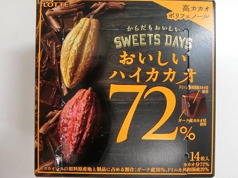 コンビニ・スーパー 低糖質チョコレート ロッテ