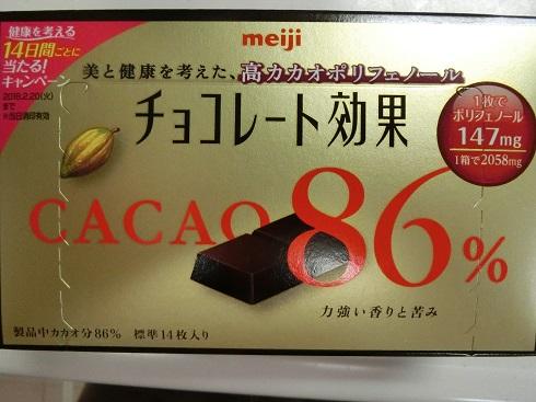 コンビニ・スーパー 低糖質チョコレート 明治チョコレート効果