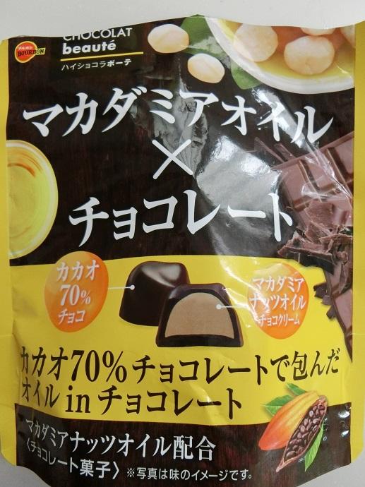 コンビニ・スーパー 低糖質チョコレート ブルボン