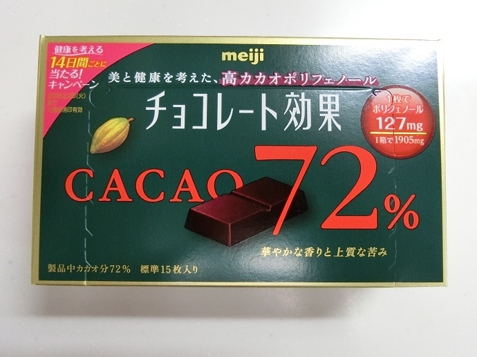 コンビニ・スーパー 低糖質チョコレート 明治チョコレート効果72%