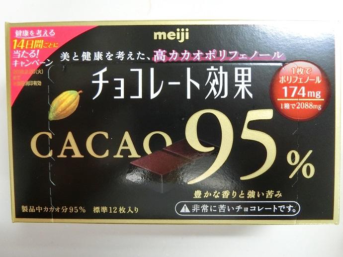 コンビニ・スーパー 低糖質チョコレート 明治チョコレート効果95%