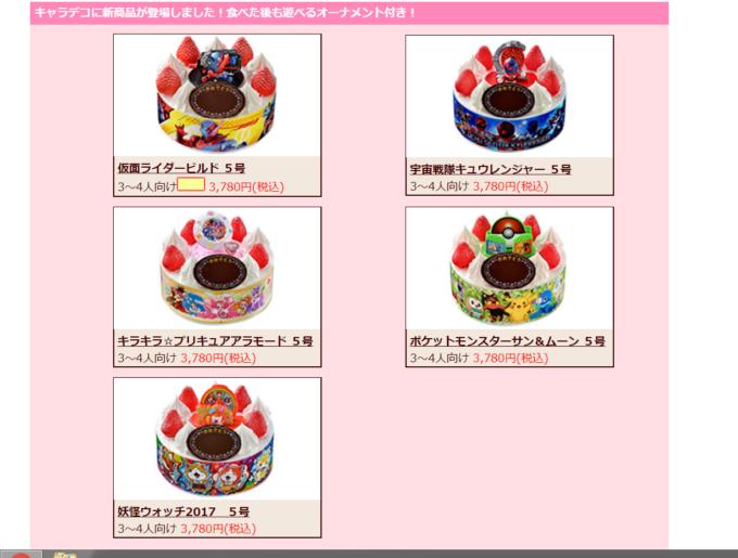 こども キャラデコ 誕生日ケーキ