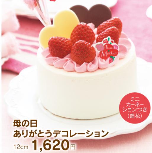 母の日 デコレーションケーキ シャトレーゼ