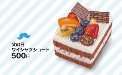 シャトレーゼ 父の日 ケーキ