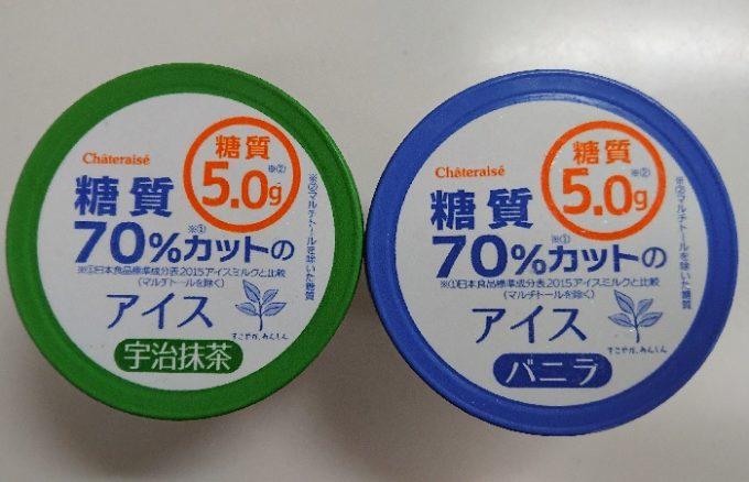 低糖質アイス グリコ「SUNAO」 シャトレーゼ「糖質70%カットアイス」