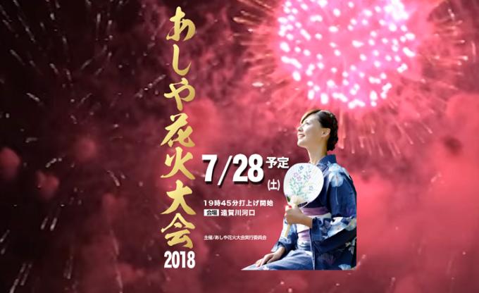 2018 福岡県 花火大会 一覧 場所日時 オススメ