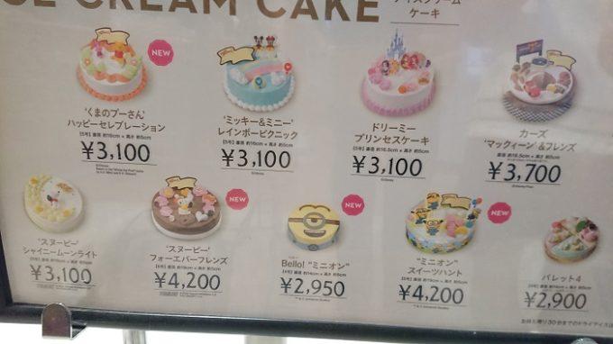 サーティワン 値段 アイス ケーキ