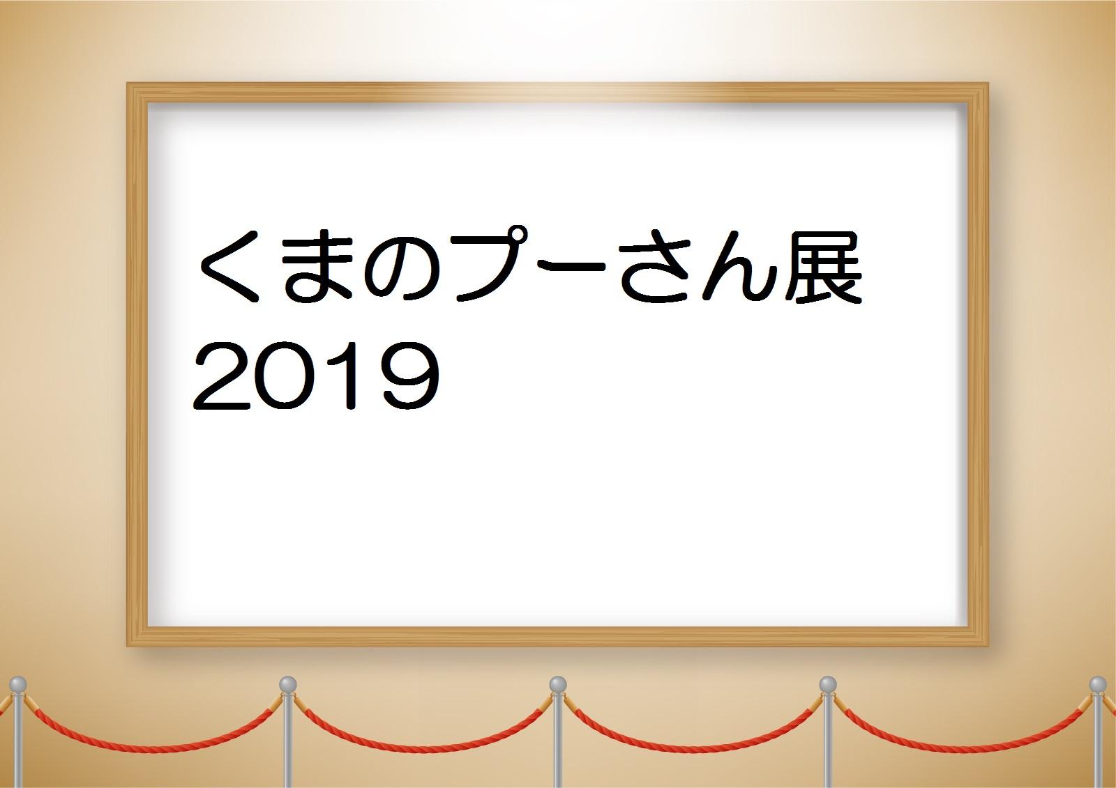 プーさん展 2019 混雑